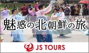 魅惑の北朝鮮の旅