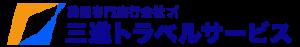 三進トラベルサービスのロゴ