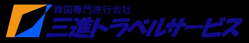 韓国専門旅行会社 三進トラベルサービス