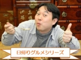 八田靖史さん