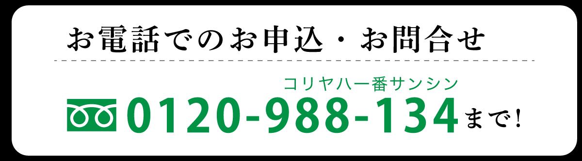 お電話でのお申込またはお問合せはフリーダイヤル 0120-988-134(コリヤハ一番サンシン)まで!